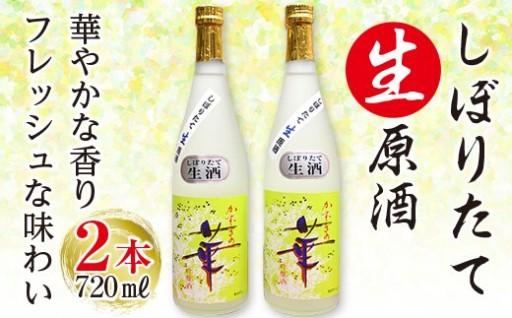 【2/28〆】しぼりたて生原酒「かずさの華」2本