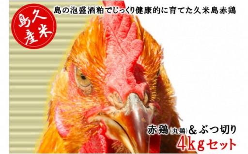 久米島赤鶏(丸鶏)&ぶつ切り4kgセット