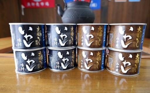 釧之助<いわし缶セット>