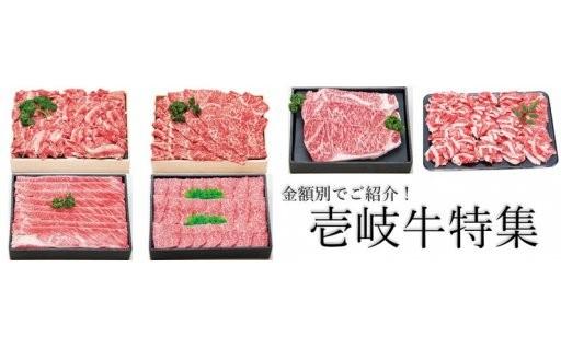 """【金額別】超希少!生産量わずかな""""壱岐牛"""""""