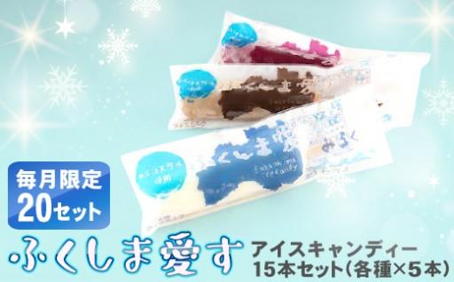 「ふくしま愛す」アイスキャンディーセット