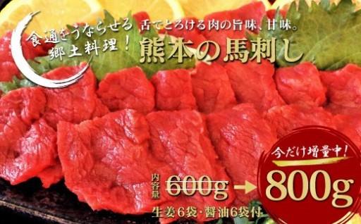 【期間限定増量中!】熊本名物 馬刺し800g