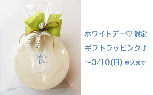 ホワイトデー♡限定ギフトラッピング
