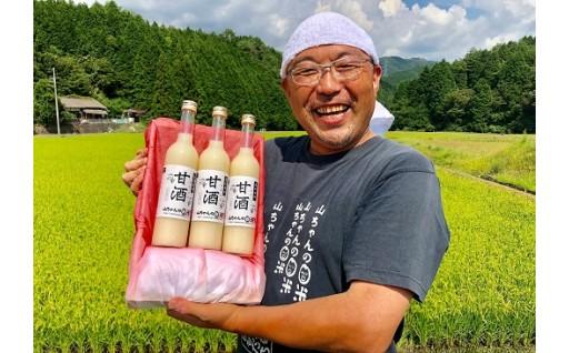 山ちゃんの「甘酒」3本セット!添加物一切不使用!