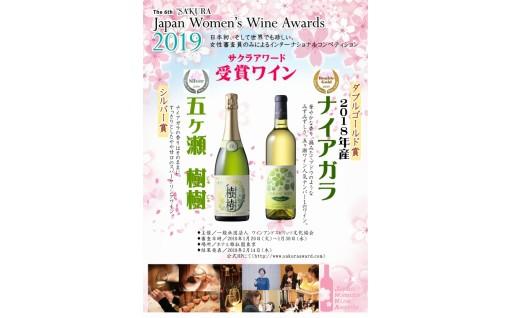 五ヶ瀬ワイン〈サクラアワード2019〉受賞!