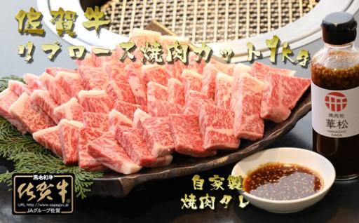 佐賀牛リブロース焼肉カット1000g自家製タレ付
