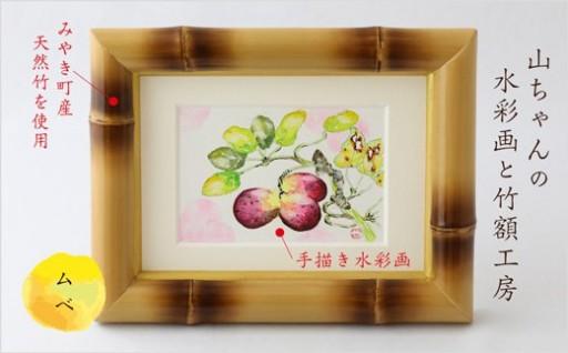 みやき町山ちゃんの水彩画と竹額工房(ムベ)