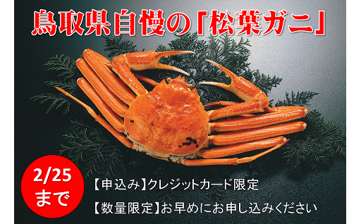 残りわずか、鳥取県自慢の松葉ガニ(クレカ限定)