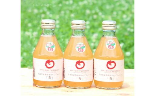 果汁100%!無添加りんごジュース