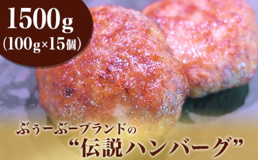【農場直営店】伝説ハンバーグ15個セット