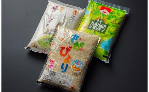 佐賀のおいしいお米セット