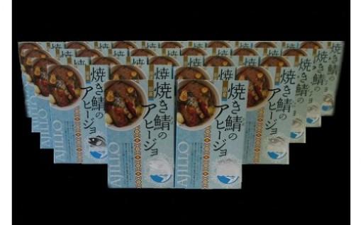 神栖の缶詰工場で製造!焼き鯖のアヒージョ24缶
