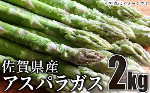 【朝採りして発送】佐賀県産 アスパラガス 2kg