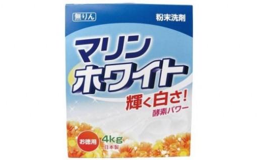 ※粉末衣料用洗剤マリンホワイト4kg×2箱