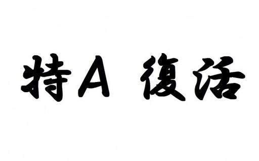 🌸「特Aランク」返り咲き!最&高!🌸