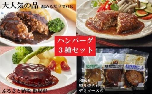 粗挽き鉄板焼きハンバーグ食べくらべ3種(各6個)