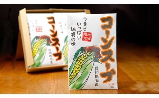 驚きの甘さ○○に匹敵!!幻のコーンスープ!!