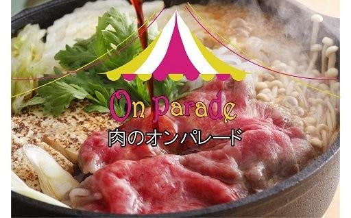 加古川を代表する特産品!!牛肉のオンパレード!!