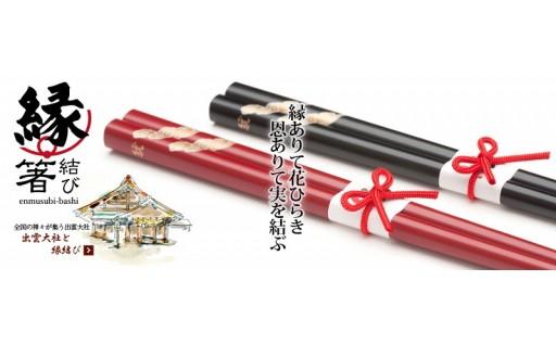 ★★★★4等級島根和牛と「縁結び箸」のセットです