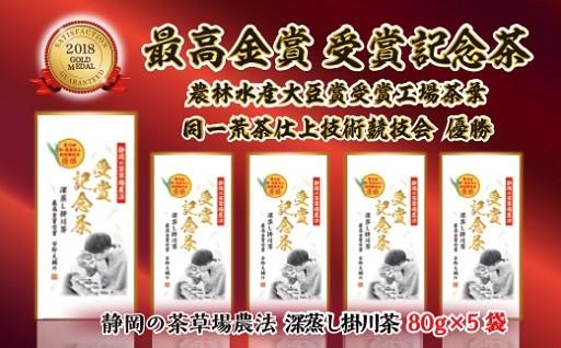 仕上技術競技会優勝 受賞記念茶80g×5本セット