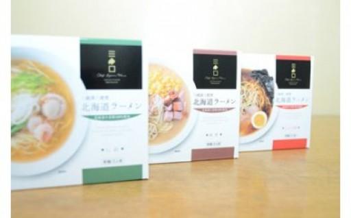 三國推奨 北海道ラーメン3種詰め合わせ