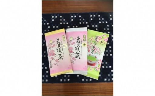 【春限定】春待ち茶&春咲く茶 飲み比べ3本セット