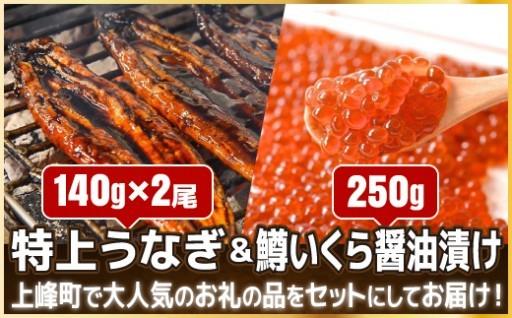 柳屋の鰻イクラ飯 鰻蒲焼大2本 鱒いくら250g