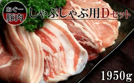 あぐー豚肉しゃぶしゃぶDセット(1,950g)