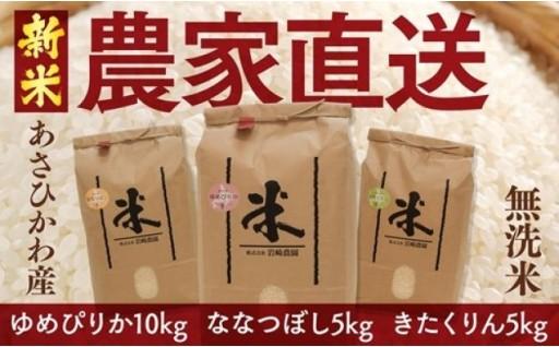 特A米の「無洗米」3種食べくらべセット20㎏!