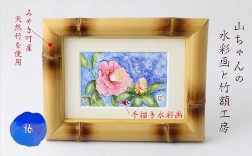 みやき町山ちゃんの水彩画と竹額工房 水彩画椿