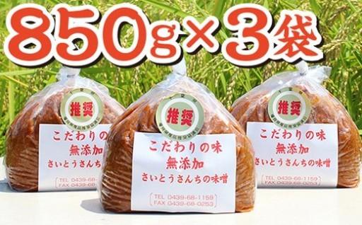 【無添加】さいとうさんちの味噌850g×3袋