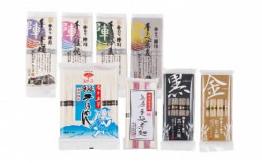 【南島原市】島原手延麺コレクションセット