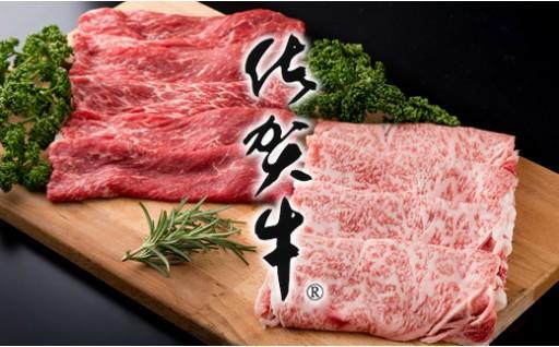 霜降りと赤身肉!佐賀牛スライスセット(700g)