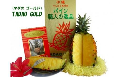 パイナップル職人の逸品!TADAO GOLD