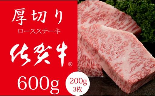 厚切り!佐賀牛ロースステーキ(600g)