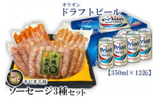 キビまる豚ソーセージ3種&オリオンドラフトビール