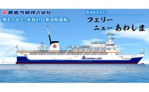 新造船の愛称を自由に命名していただけます!!