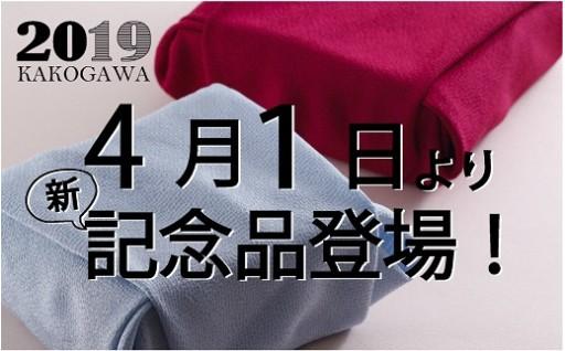 加古川市の記念品に「新!記念品」登場!!