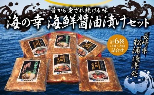 『海鮮醤油漬けセット』でお手軽に海鮮丼!