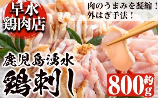 地元で人気の早水鶏肉店の鳥刺し!