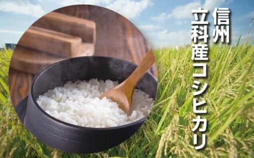 立科産コシヒカリ(H31年産新米10㎏)数量限定