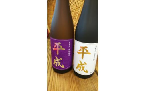 天覧山「平成特別純米」「平成純米吟醸」2本セット