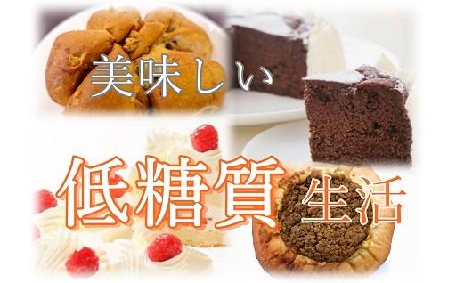糖質制限中でもOK!?ケーキ&パン特集