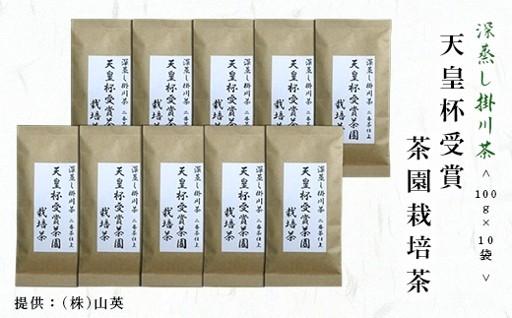 新茶受付もできます。天皇杯受賞茶園栽培茶×10袋