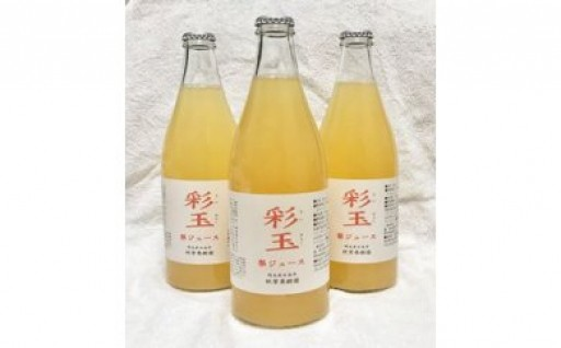 彩玉梨ジュース