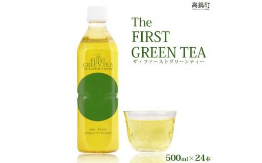 The FIRST GREEN TEA