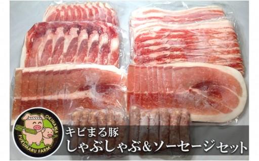 キビまる豚 しゃぶしゃぶ&ソーセージセット