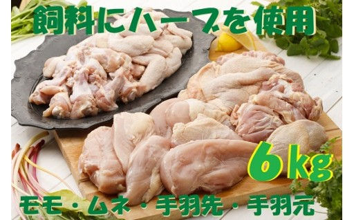 飼料にハーブを使用した鶏肉6kg