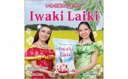 白いダイヤ♡Iwaki Laiki♡