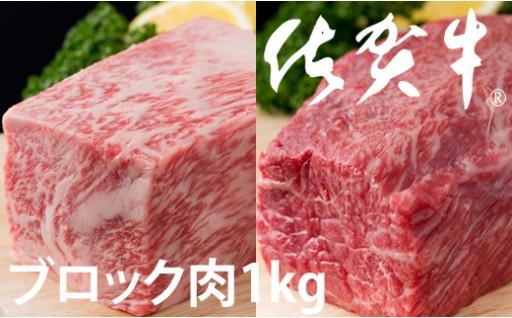極選佐賀牛ブロック肉1kg